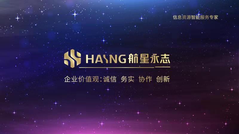 北京航星永志科技有限公司