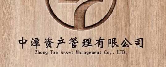 中潭(平潭)资产管理有限公司