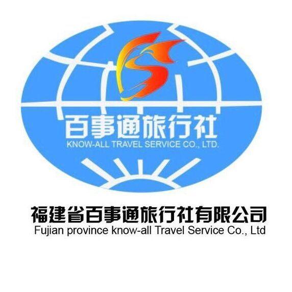福建省百事通旅行社有限公司