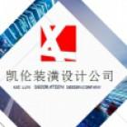 福建省凯伦装潢设计有限公司