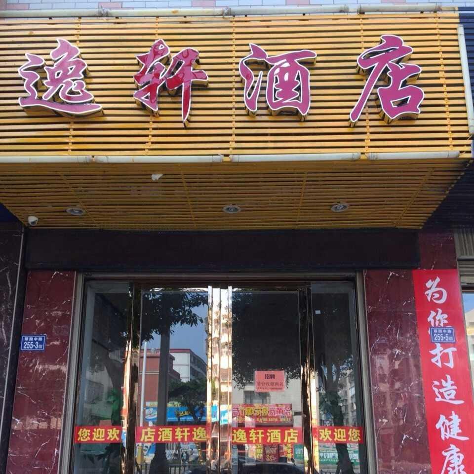 平潭逸轩酒店
