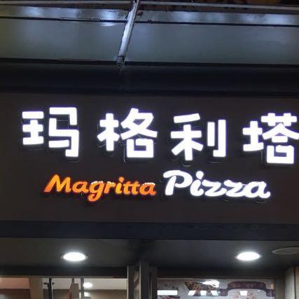 玛格利塔披萨店铺