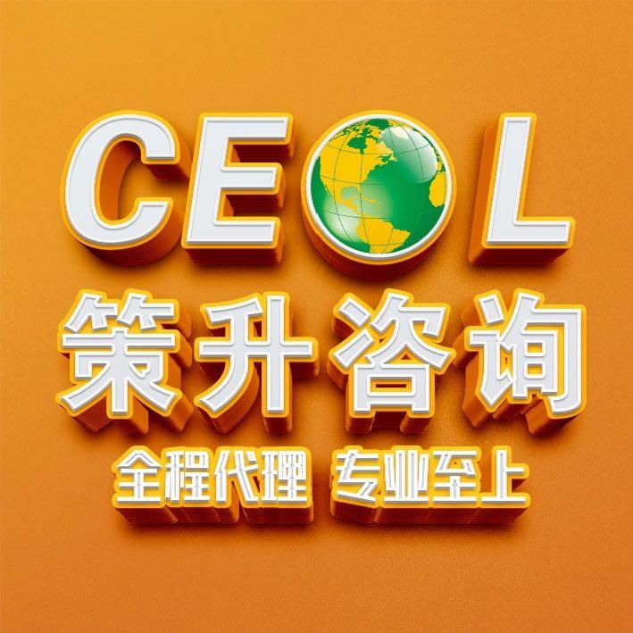 上海策升房地产信息咨询有限公司义乌分公司