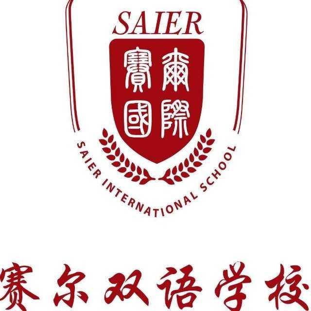 赛尔双语学校